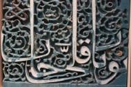Arabic tiles